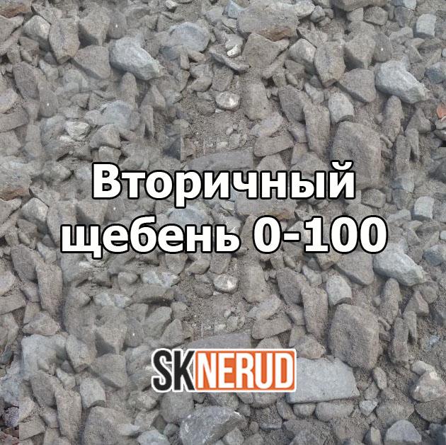 Вторичный 0-100 мм
