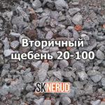 вторичный щебень 20-100 мм
