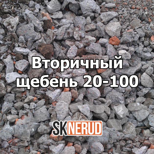 Вторичный 20-100 мм