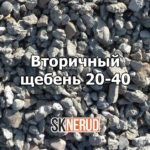 вторичный щебень 20-40 мм
