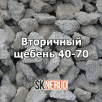 вторичный щебень 40-70