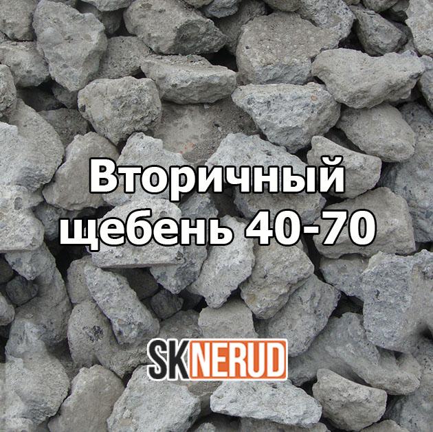 Вторичный 40-70 мм