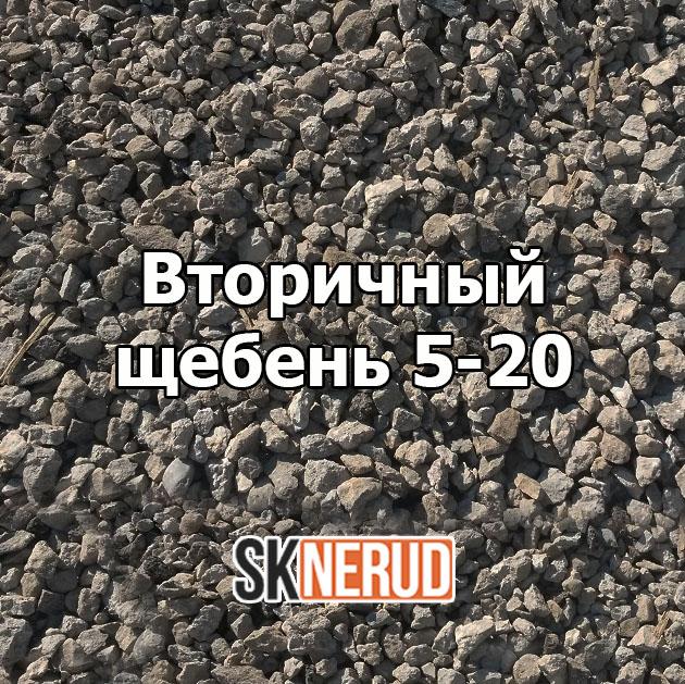 Вторичный 5-20 мм