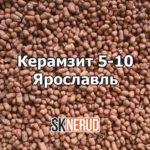 Керамзит 5-10 мм Ярославль