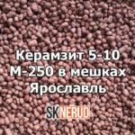 керамзит 5-10 м-250 Ярославль