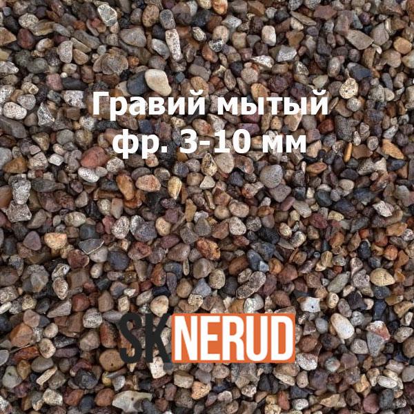 Гравий Московский 3-10 мытый