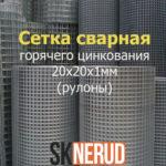 Сетка сварная гор. цинкования (рулоны) 20х20х1 мм