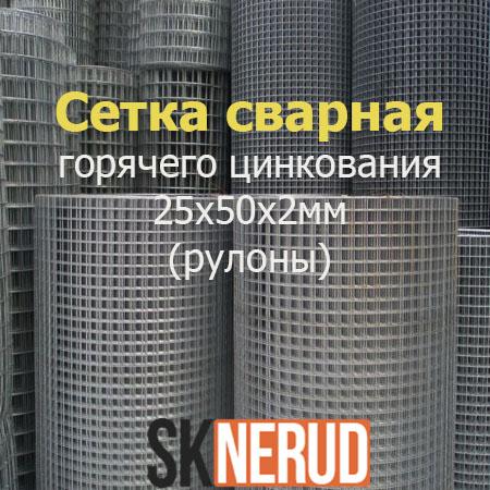 Сетка сварная гор. цинкования (рулоны) 25х50х2 мм