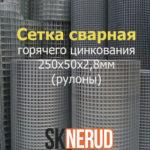 Сетка сварная гор. цинкования (рулоны) 250х50х2,8 мм