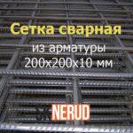 Сетка сварная из арматуры кл. А3 (карты) 200х200х10 мм