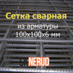 Сетка сварная из арматуры кл. А3 (карты) 100х100х6 мм