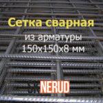 Сетка сварная из арматуры кл. А3 (карты) 150х150х8 мм