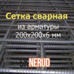 Сетка сварная из арматуры кл. А3 (карты) 200х200х6 мм