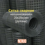 Сетка сварная неоцинкованная (рулоны) 20х20х1 мм