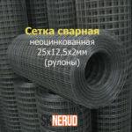 Сетка сварная неоцинкованная (рулоны) 25х12,5х2 мм
