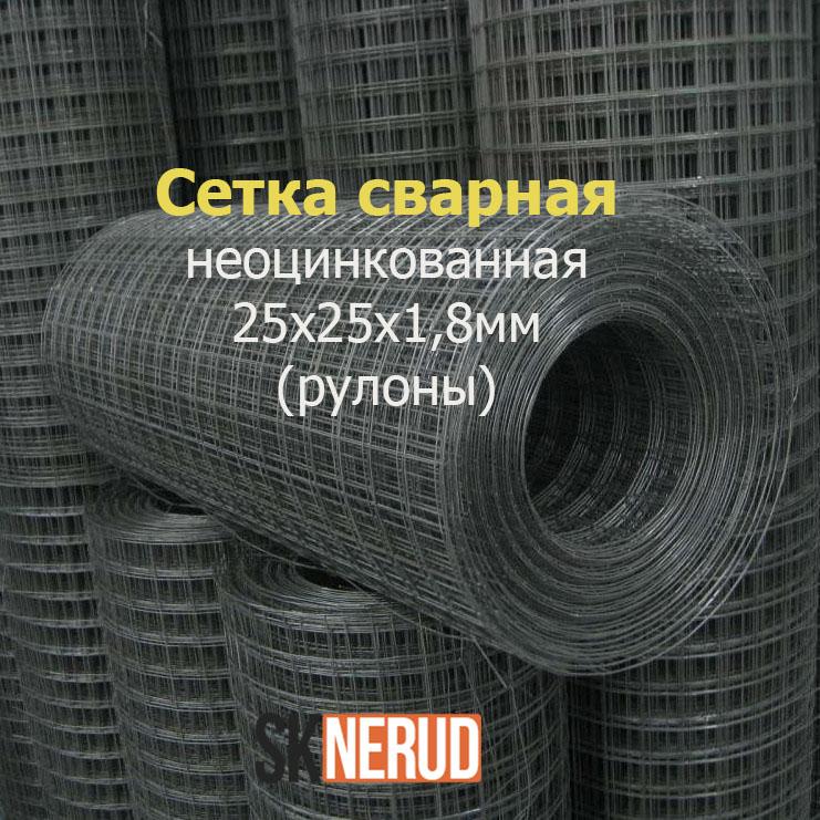 Сетка сварная неоцинкованная (рулоны) 25х25х1,8 мм