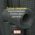 Сетка сварная неоцинкованная (рулоны) 25х50х1,8 мм