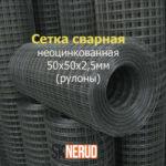 Сетка сварная неоцинкованная (рулоны) 50х50х2,5 мм