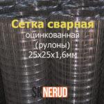 Сетка сварная оцинкованная (рулоны) 25х25х1,6 мм