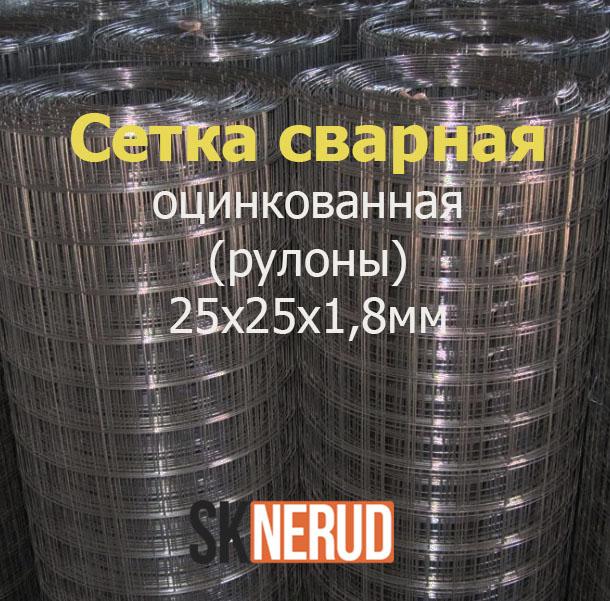 Сетка сварная оцинкованная (рулоны) 25х25х1,8 мм