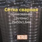 Сетка сварная оцинкованная (рулоны) 25х50х1,6 мм