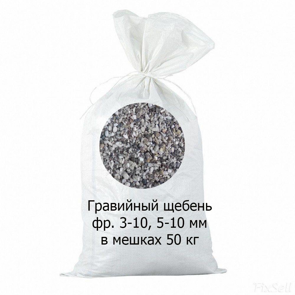 Гравийный щебень 3-10, 5-10 в мешках 50 кг