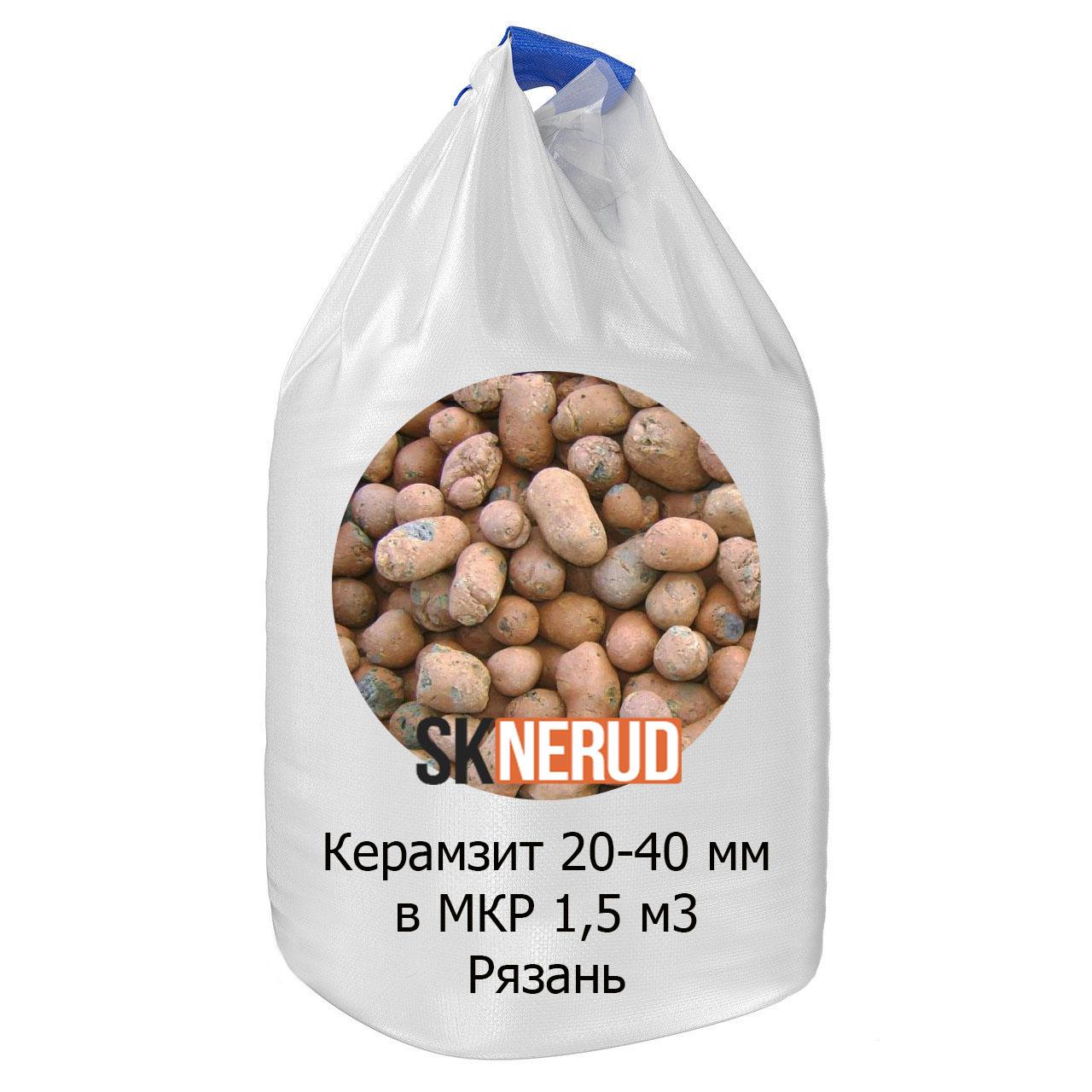 Керамзит 20-40 в биг-бег 1,5 м3 (Рязань)