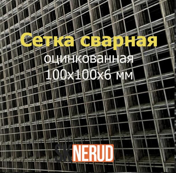 Сетка сварная оцинкованная (в картах) 100х100х6 мм