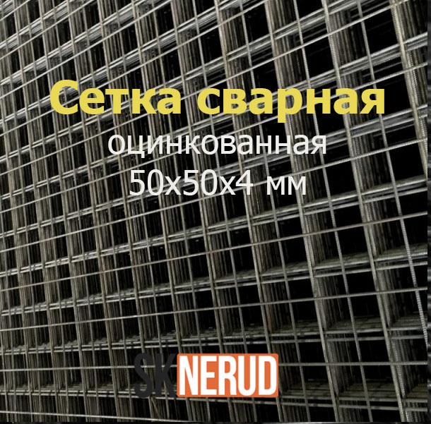 Сетка сварная из оцинкованной проволоки (карты) 50х50х4 мм