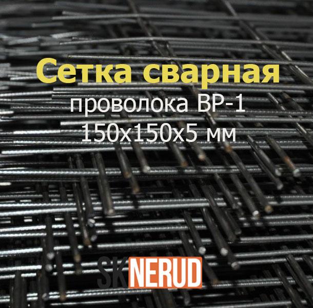 Сетка сварная из проволоки ВР-1 (карты) 150х150х5 мм