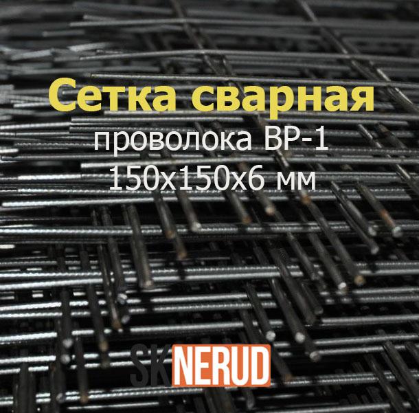 Сетка сварная из проволоки ВР-1 (карты) 150х150х6 мм
