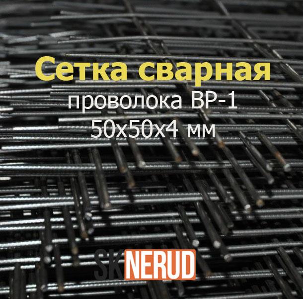 Сетка сварная из проволоки ВР-1 (карты) 50х50х4 мм