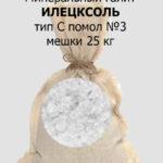 минеральный галит илецксоль 25 кг