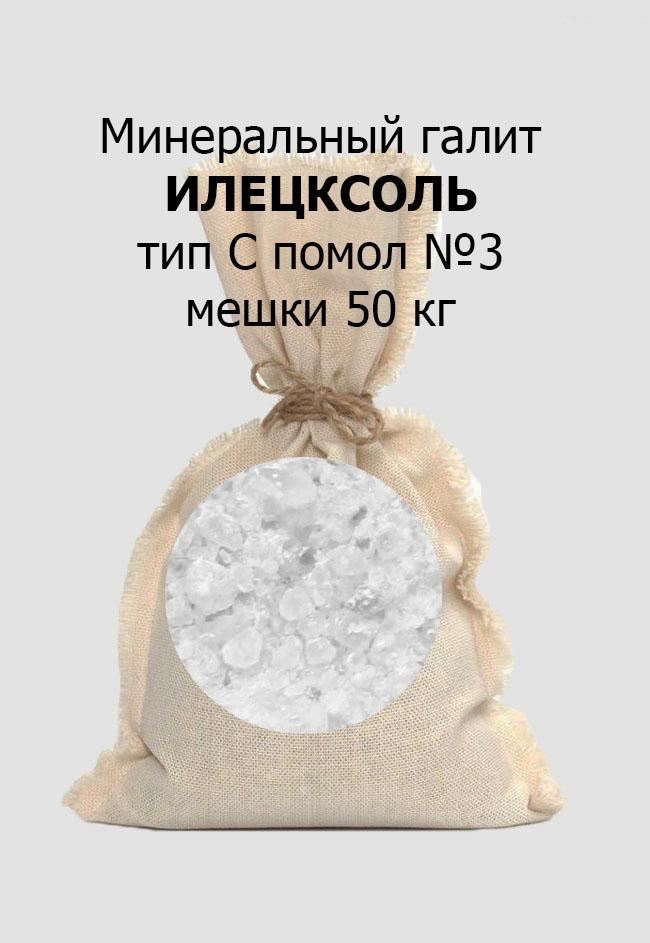 Минеральный галит ИЛЕЦКСОЛЬ в мешках 50 кг