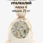 Минеральный галит УРАЛКАЛИЙ в мешках 25 кг