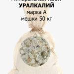 Минеральный галит УРАЛКАЛИЙ в мешках 50 кг