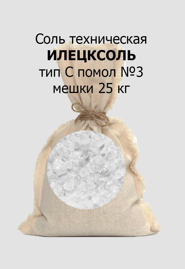 Техническая соль ИЛЕЦКСОЛЬ в мешках 25 кг