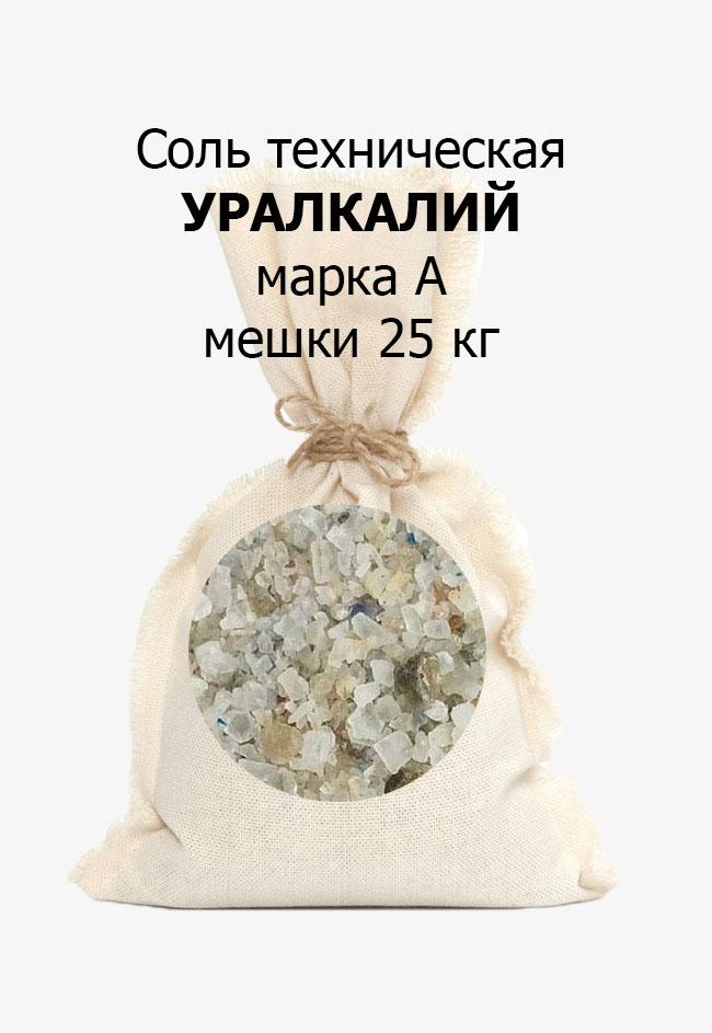 Техническая соль УРАЛКАЛИЙ в мешках 25 кг