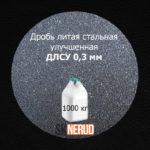 Дробь стальная литая улучшенная 0,3 мм в мкр