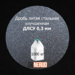 Дробь стальная литая улучшенная ДСЛУ 0,3 мм 1000 кг