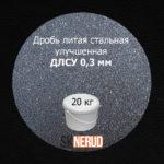 Дробь стальная литая улучшенная ДСЛУ 0,3 мм 20 кг