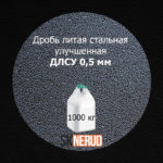 Дробь стальная литая улучшенная ДСЛУ 0,5 мм 1000 кг