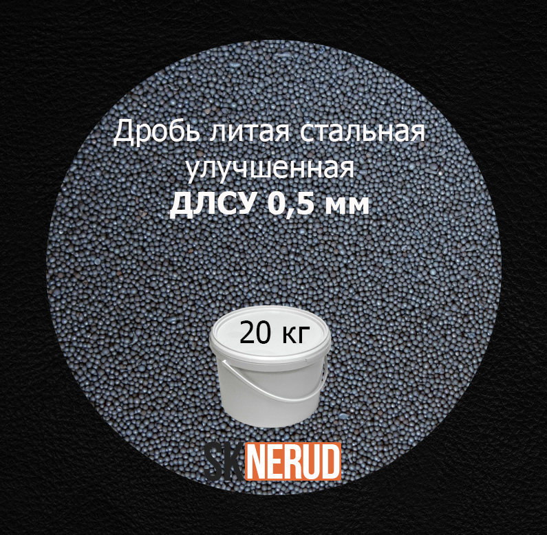 Дробь стальная литая улучшенная ДСЛУ 0,5 мм 20 кг