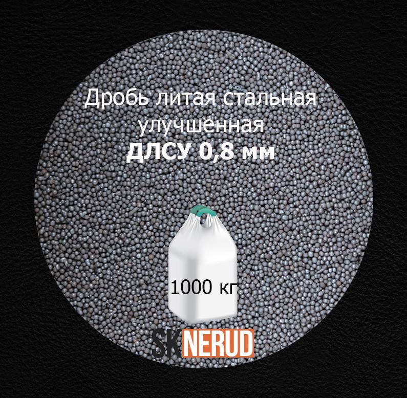 Дробь стальная литая улучшенная ДСЛУ 0,8 мм 1000 кг