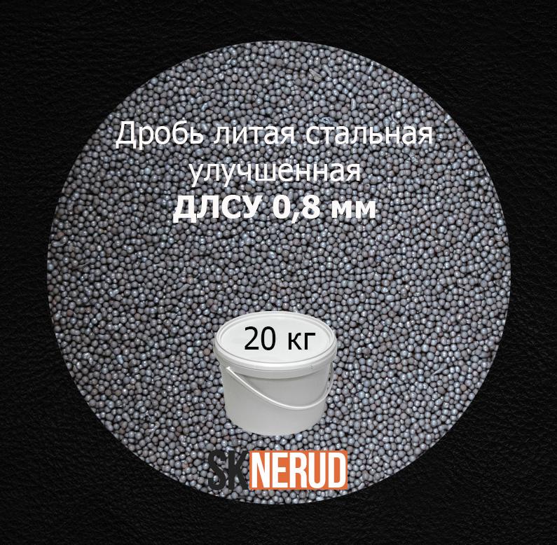 Дробь стальная литая улучшенная ДСЛУ 0,8 мм 20 кг