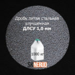 Дробь стальная литая улучшенная ДСЛУ 1,0 мм
