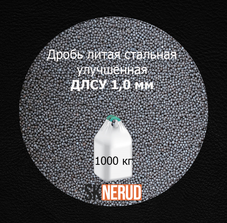 Дробь стальная литая улучшенная ДСЛУ 1,0 мм 1000 кг