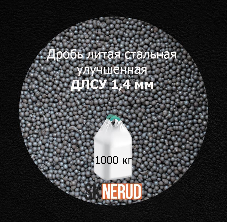 Дробь стальная литая улучшенная ДСЛУ 1,4 мм 1000 кг