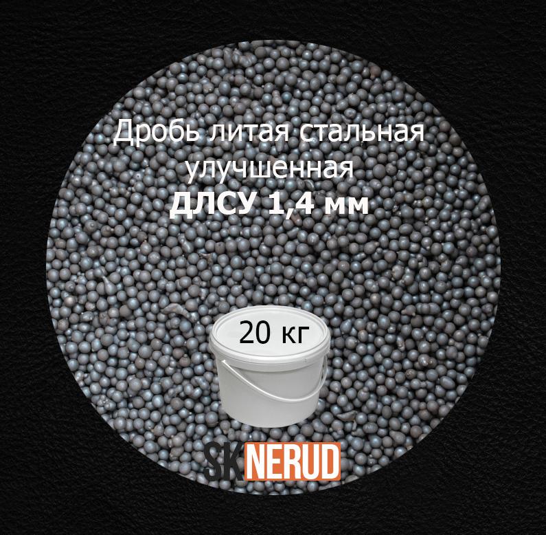 Дробь стальная литая улучшенная ДСЛУ 1,4 мм 20 кг