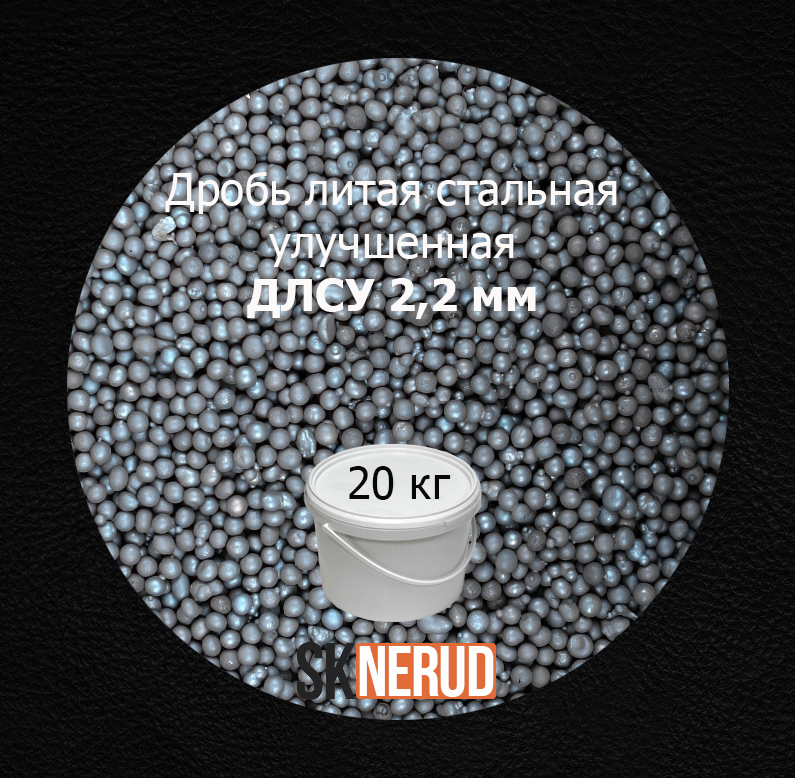 Дробь стальная литая улучшенная ДСЛУ 2,2 мм 20 кг